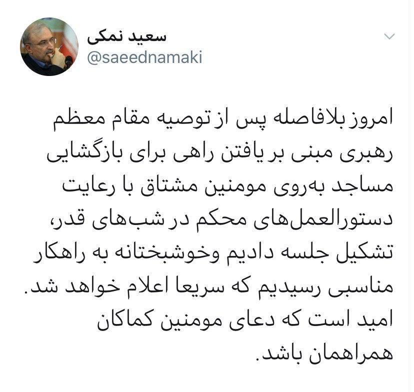 توئیت وزیر بهداشت درباره بازگشایی مساجد