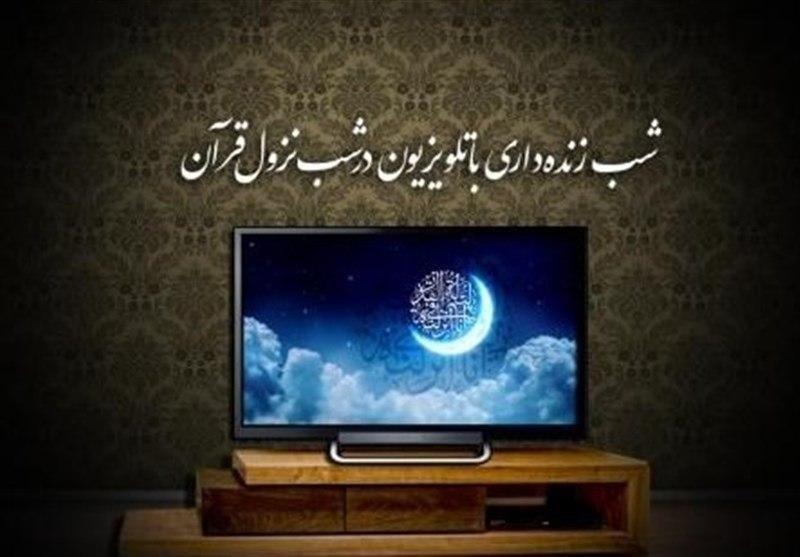 برنامههای لیالی قدر شبکههای سیما در شب ۲۱ ماه رمضان