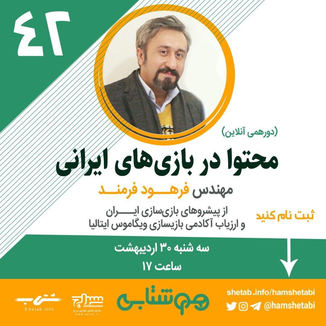 محتوا در بازیهای ایرانی