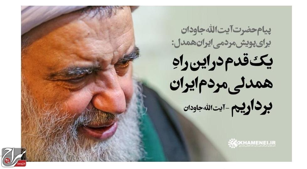 پیام حضرت آیت الله جاودان برای پویش مردمی ایران همدل
