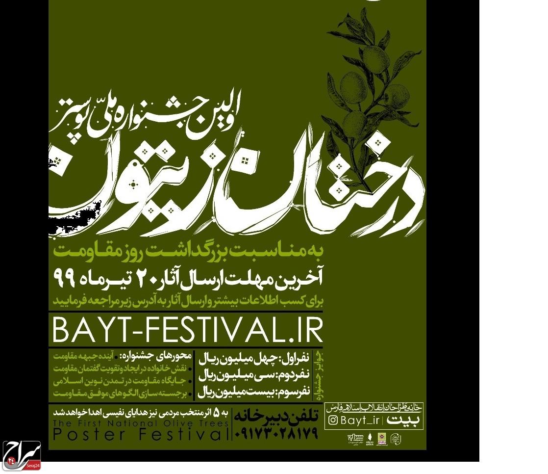 اعلام جزئیات فراخوان اولین جشنواره ملی پوستر درختان زیتون