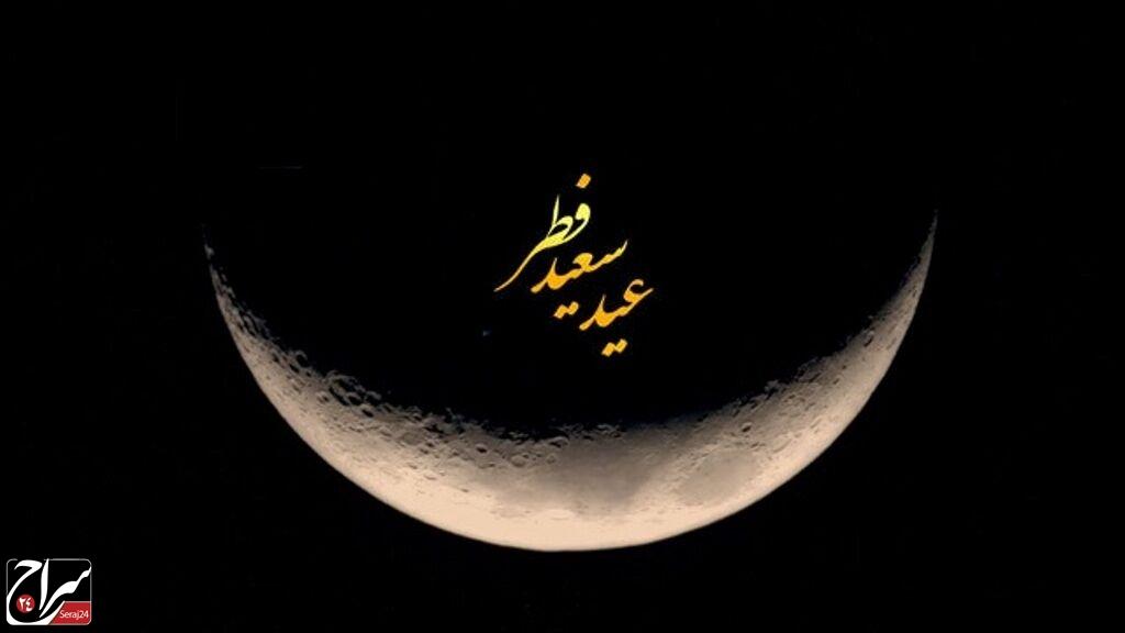 فردا عید فطر اعلام شد