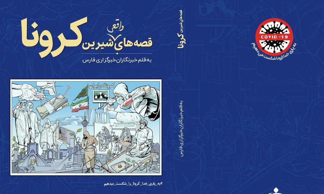 قصههای ۱۰۰ روز مبارزه علیه کرونا/ کتابی که نمیگذارد فداکاری ایرانیان فراموش شود