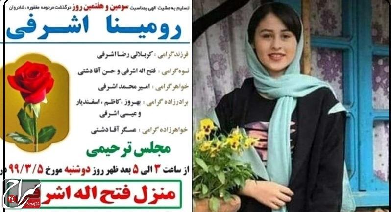 دلسوزی یا عقده گشایی /بررسی مهم ترین واکنش ها به مرگ رومینا اشرفی /فیلم