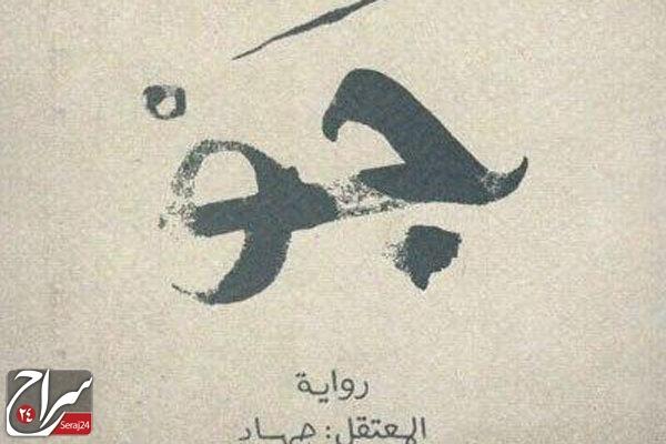 کتابستان داستانی واقعی از زندانهای بحرین را به ایران میآورد