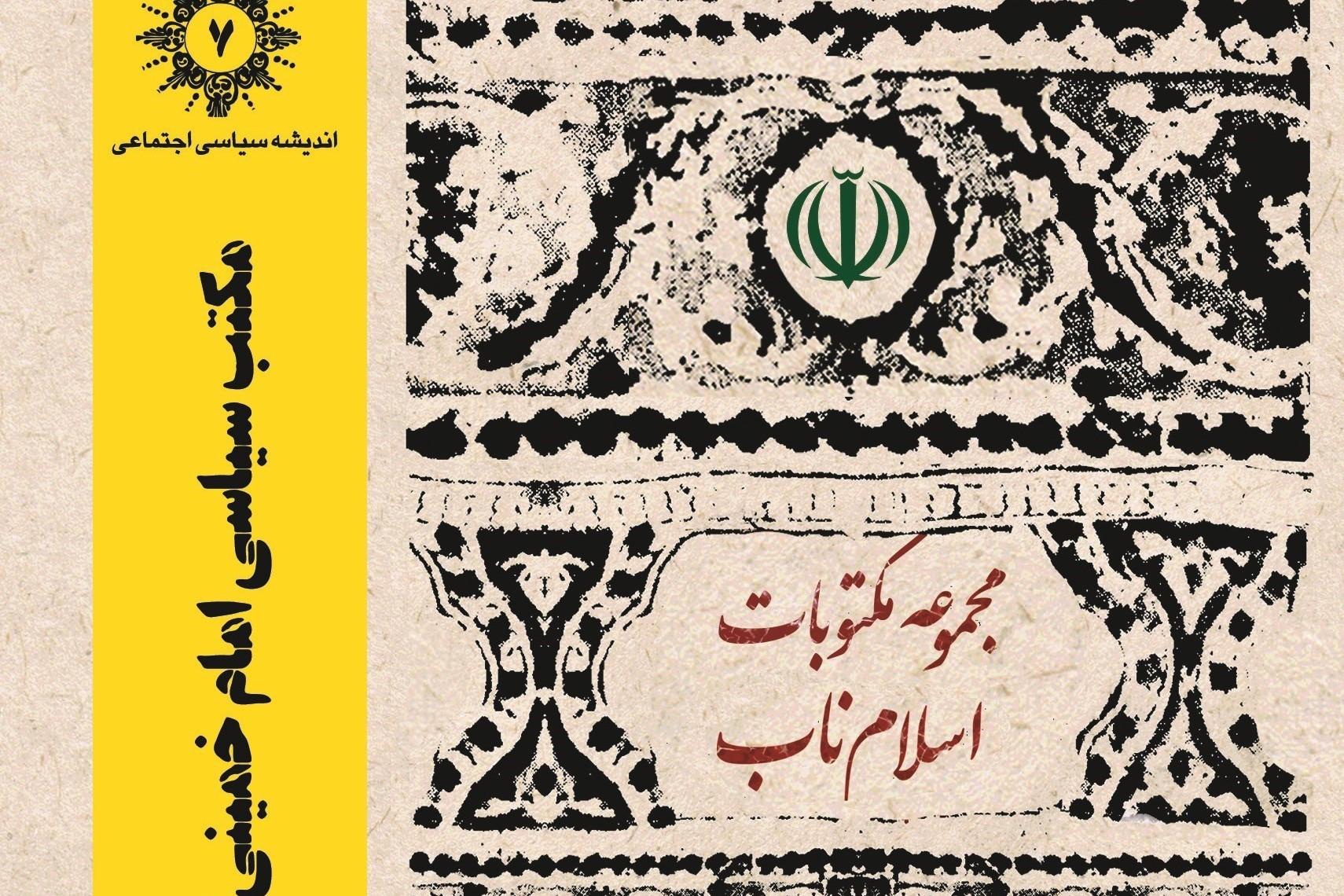 مکتب سیاسی امام خمینی(ره) در بستر تاریخ انقلاب