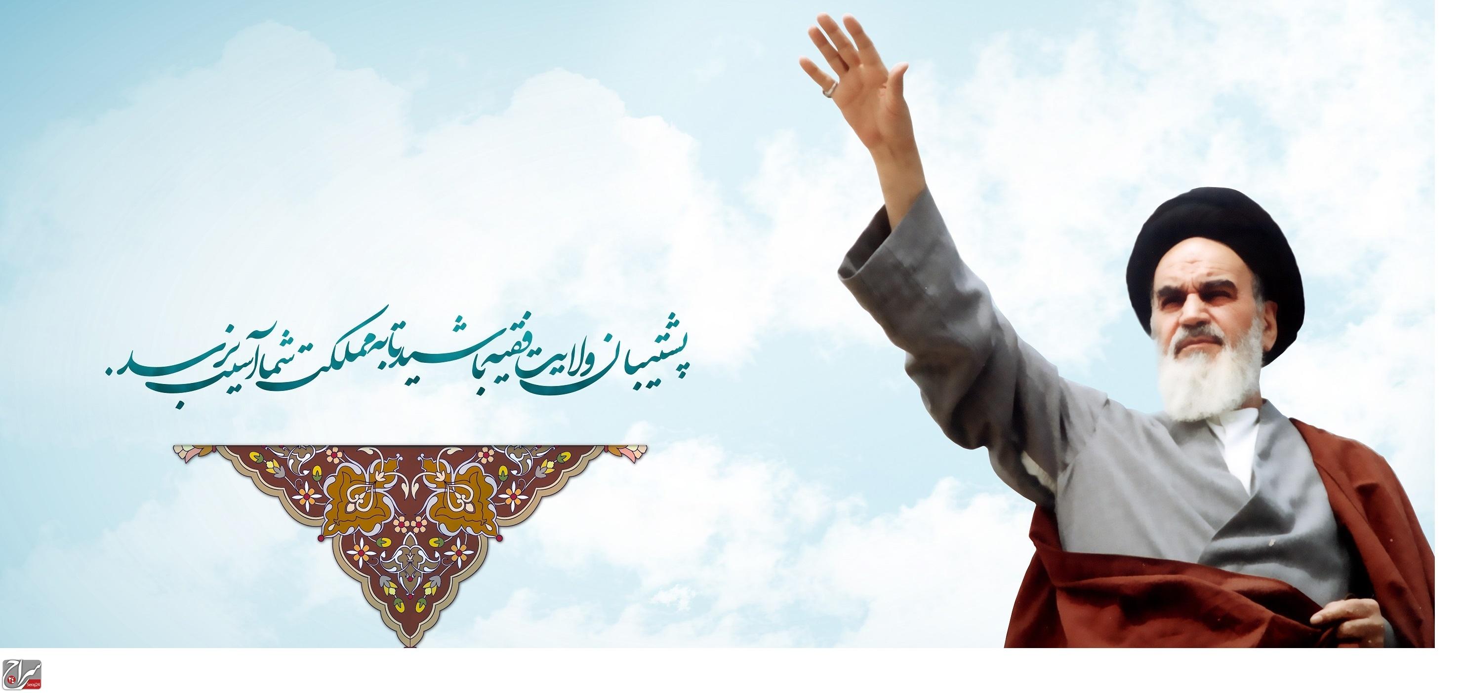 «خودباوری» شاهراه رسیدن ملت ایران به بزرگی و پیشرفت در اندیشه امام خمینی (ره)