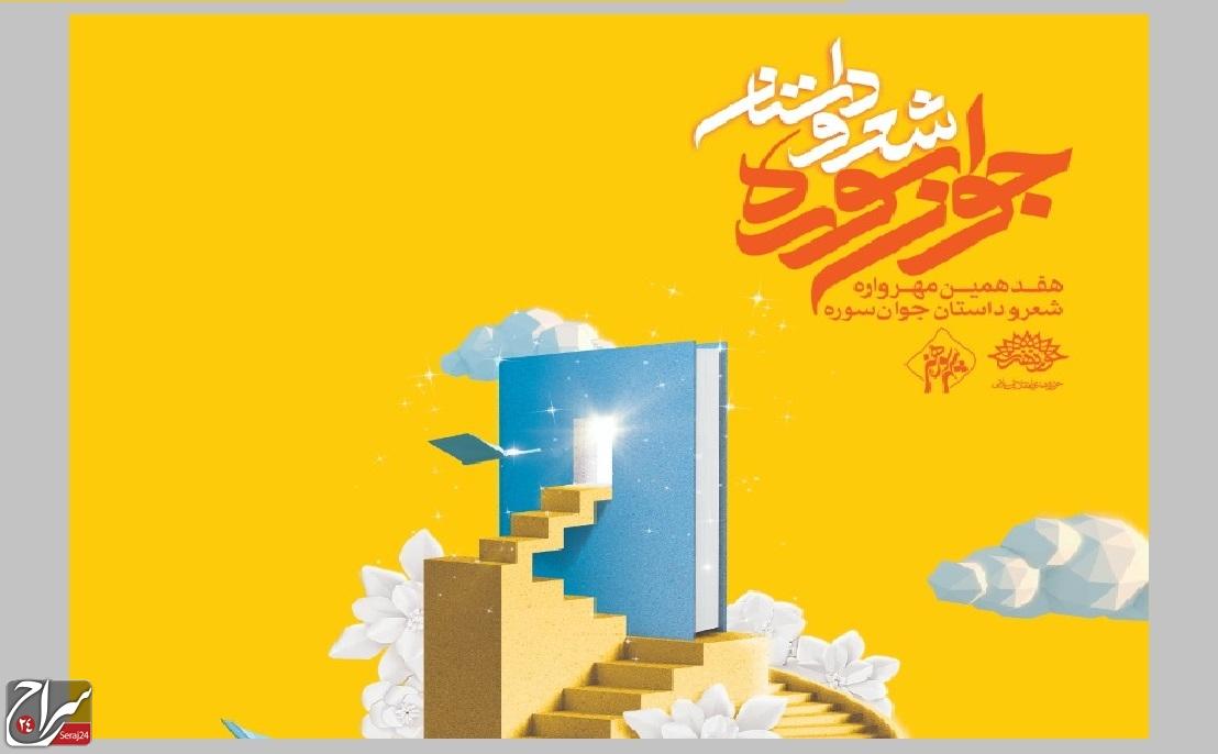 برگزاری شب شعر مجازی مهرواره شعر و داستان «جوان سوره»