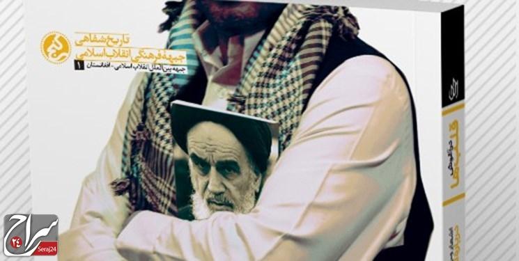 «در آغوش قلبها» روایتی از سربازان امام خمینی (ره) در آن سوی مرزها