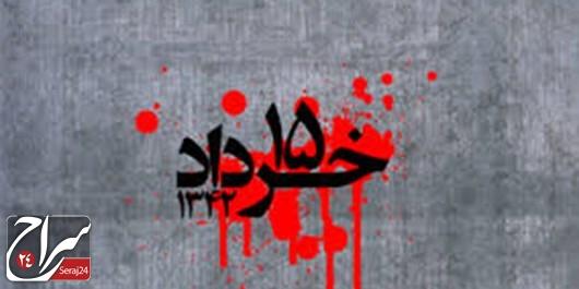 قیام ۱۵ خرداد بیدارباش سراسری در کشور ایجاد کرد/ خون شهدای ۱۵ خرداد در شکلگیری انقلاب اسلامی اثر گذاشت