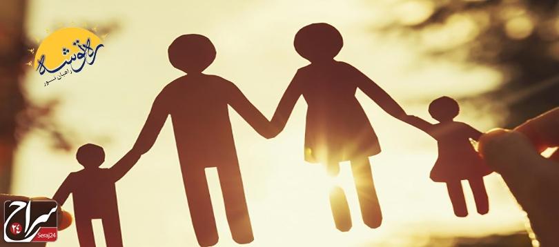 خانواده در اندیشه و سیره عملی امام خمینی (ره)