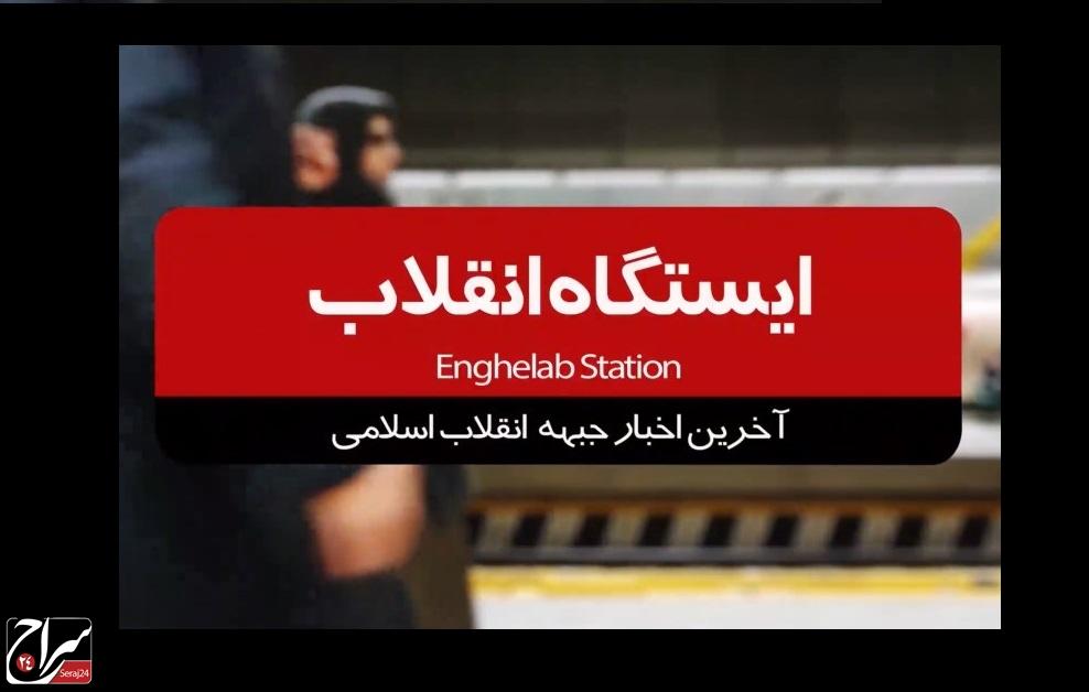 فصل دوم ایستگاه انقلاب|نیمه خرداد /فیلم