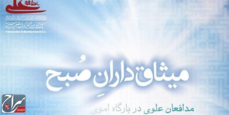 انتشار روایاتی از وفاداری شیعیان به امام علی (ع) در دوران معاویه
