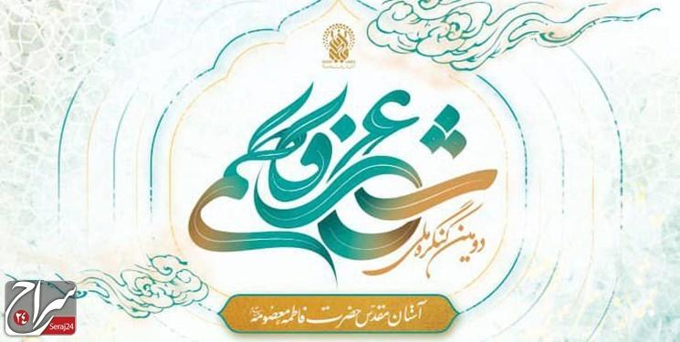 20 خردادماه پایان مهلت ارسال اثر به کنگره ملی شعر فاطمی