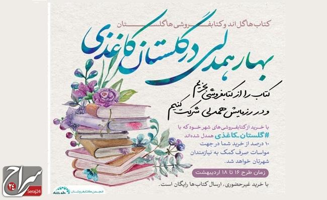 پویش گلستان کاغذی برای حمایت از کتابفروشان برگزار میشود