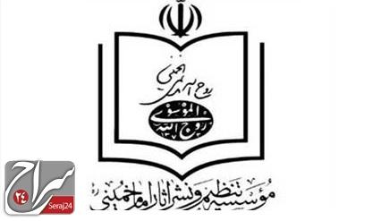 مخالفت موسسه تنظیم و نشر آثار امام(ره) با تغییر نام روز ۱۴ خرداد