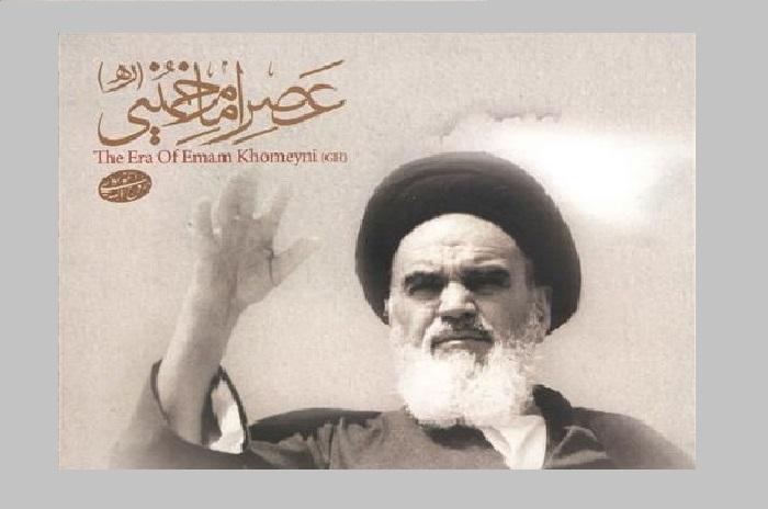 توزیع کتاب «عصر الامام الخمینی(ره)» در عراق
