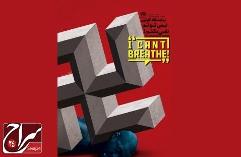 برپایی نمایشگاه کارتون «نمیتوانم نفس بکشم» با حضور هنرمندان ۲۷ کشور در حوزه هنری
