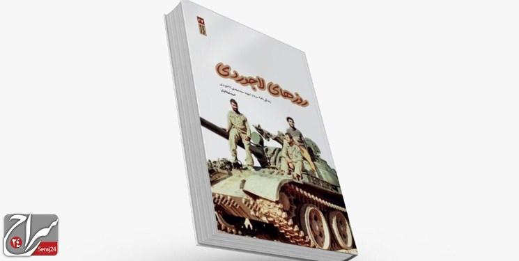 انتشار زندگینامه فرمانده لشکر ۲۷ در «روزهای لاجوردی»