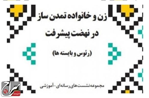 سازمان تبلیغات برای بانوان فعال فرهنگی دورههای مجازی برگزار میکند