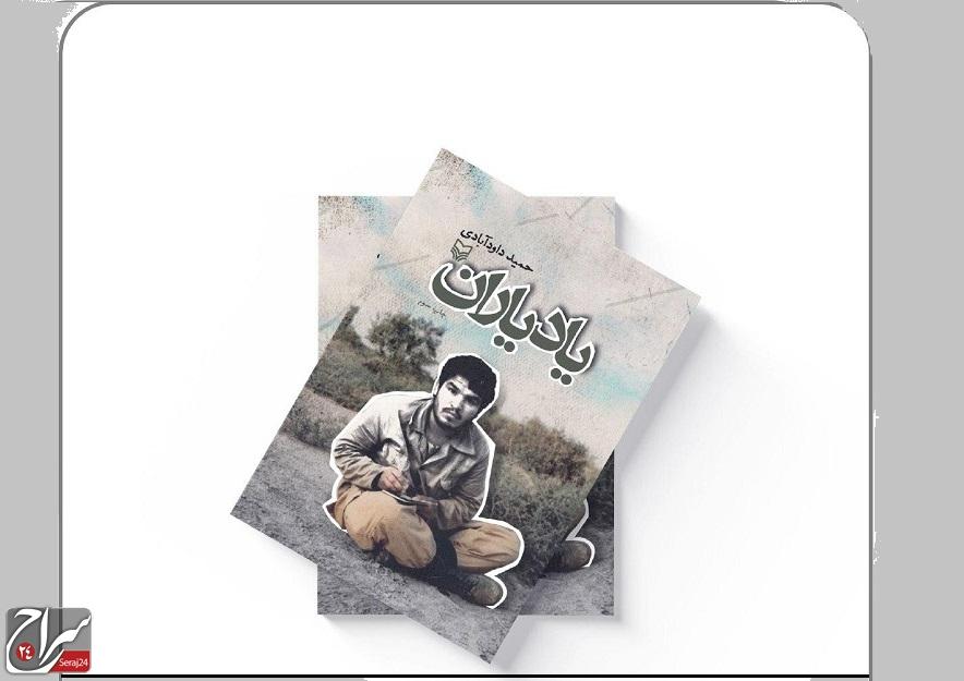 «یاد یاران» با تقریظ رهبر معظم انقلاب برای سومین بار چاپ شد