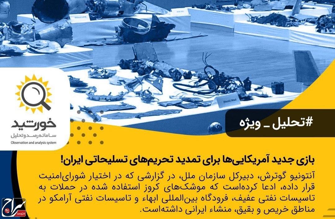 طبق  برجام تحریمهای تسلیحاتی ایران در پاییز آینده پایان مییابد