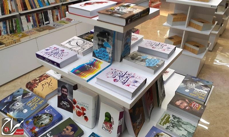 نمایشگاه کتاب مجازی «سوره مهر» گشایش یافت