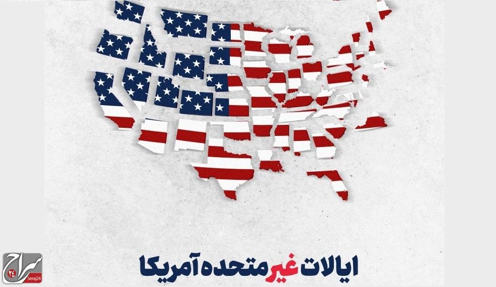 ایالات غیرمتحده امریکا /پوستر
