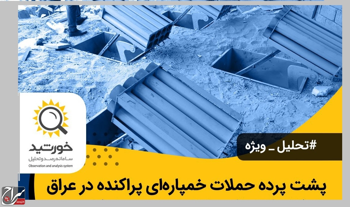 پشت پرده حملات خمپاره ای پراکنده در عراق