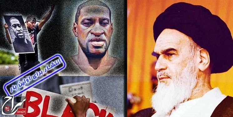 نامه یک سیاهپوست به امام(ره) | شما نشان دادید که بیش از همه به سیاهان اهمیت میدهید