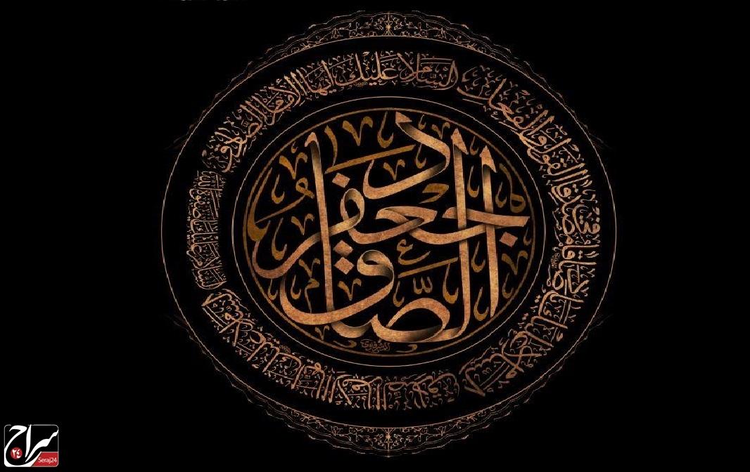 شهادت شیخ الائمه امام صادق علیه السلام تسلیت باد