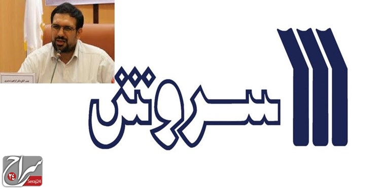 برنامه ترویجی «سروش» در انتظار دستور رئیس صداوسیما/انتقال انبار به انقلاب