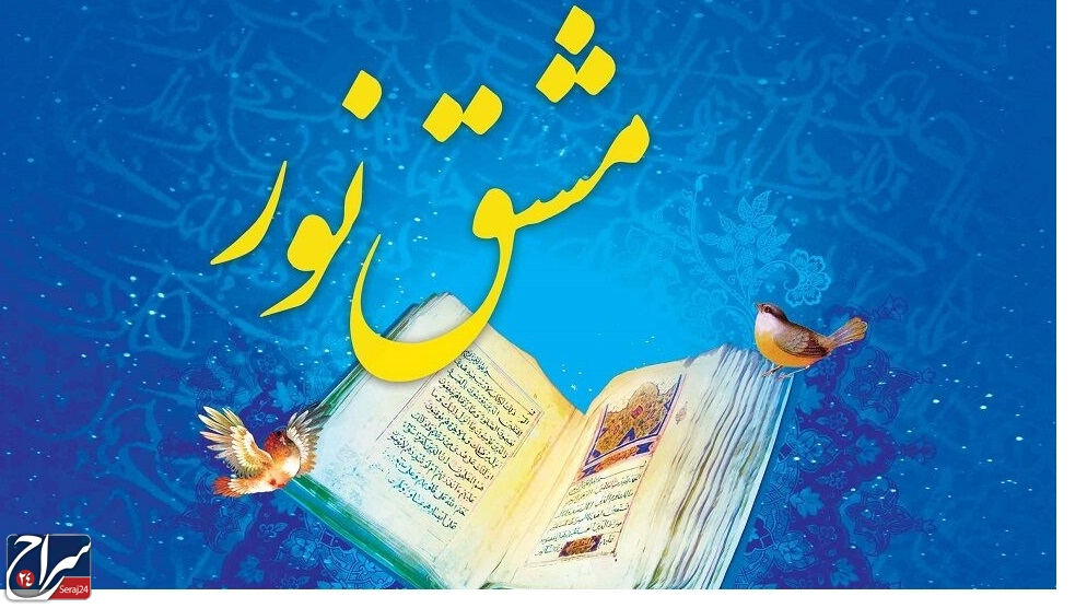 نخستین همایش استانی مشق نور در مسجد جامع ساری برگزار شد