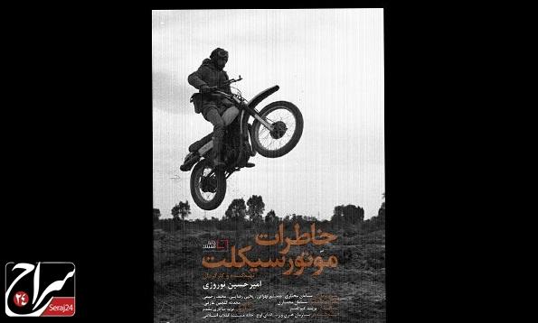 «خاطرات موتور سیکلت» به تلویزیون رسید