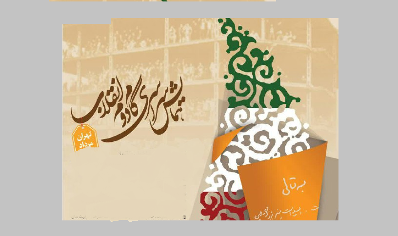 هدف از برگزاری همایش گام دوم تبلیغ زمینه سازی برای مردمی کردن اسلام ناب محمدی است