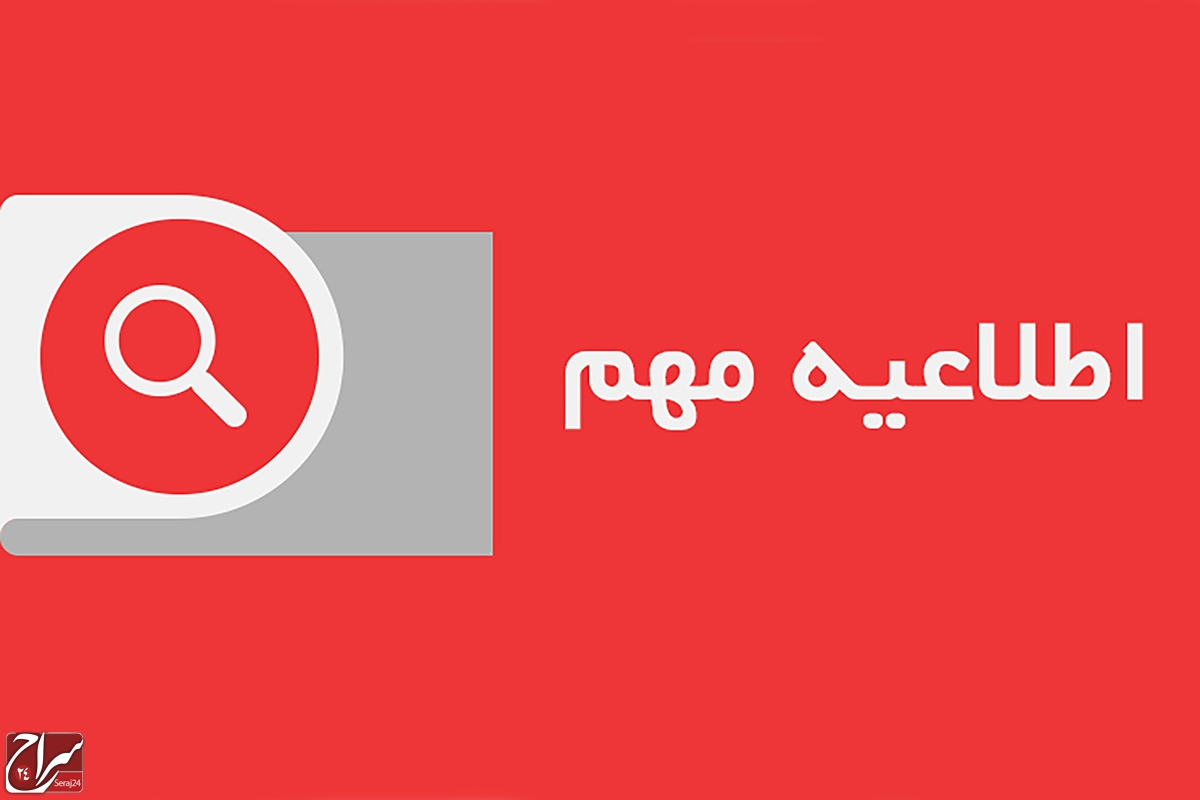 اطلاعیه دفتر آقای رحیم پور ازغدی در پاسخ به جدیدترین جعلیات
