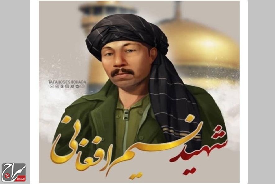 خاکسپاری شهید نسیم افغانی در حرم رضوی به امر رهبر معظم انقلاب