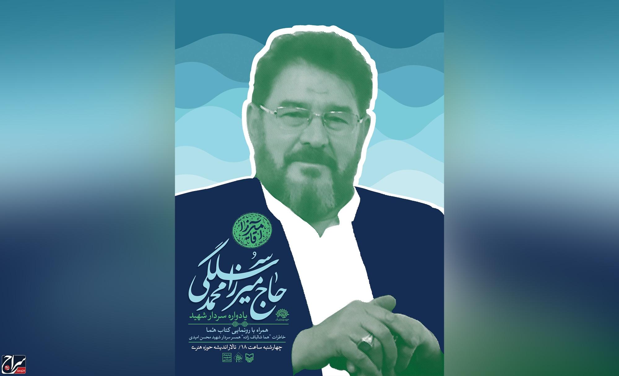 یادواره سردار شهید حاج میرزا محمد سلگی برگزار میشود