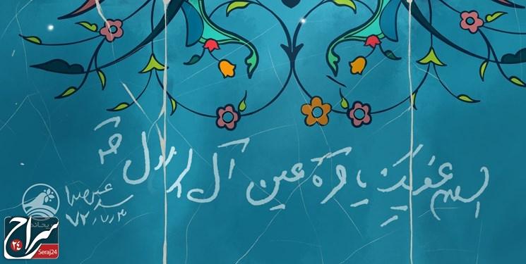 دستخط رهبر معظم انقلاب در دفتر یادبود حرم حضرت معصومه (س) منتشر شد