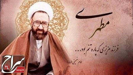 مقام قضاوت در اسلام به روایت شهید مطهری