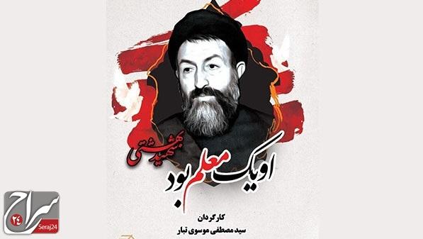 مستندی از شهید بهشتی در تلویزیون دیده می شود