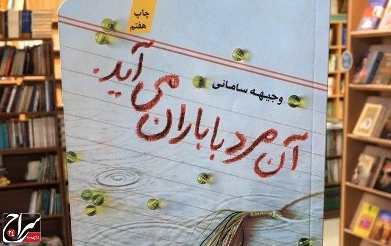 کتابی که رهبر معظم انقلاب خواندن آن را به نوجوانان توصیه کردند