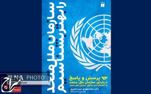 کتاب «سازمان ملل متحد را بهتر بشناسیم» روانه بازار شد