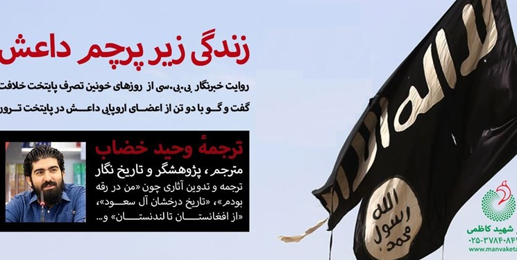 قم: «زندگی زیر پرچم داعش» منتشر شد
