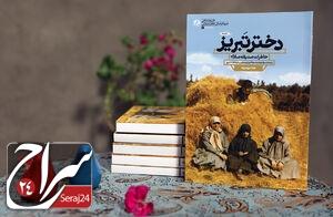 اهدای کتاب «دختر تبریز» توسط جهادگران «سنگر کتاب»