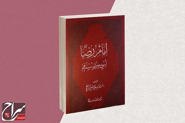 عبور از امتحانات دنیا با «امام رضا (ع) اسوه صراط مستقیم»