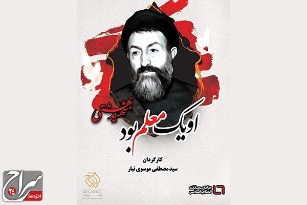 شخصیت فرهنگی شهید بهشتی در قاب مستند «او یک معلم بود»