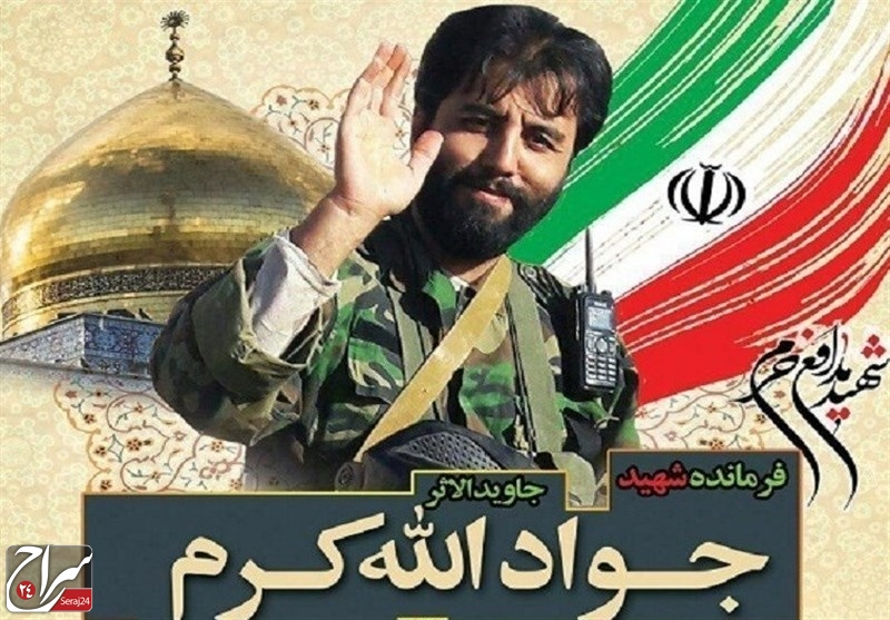 فرمانده شهید مدافع حرم جواد الله کرم