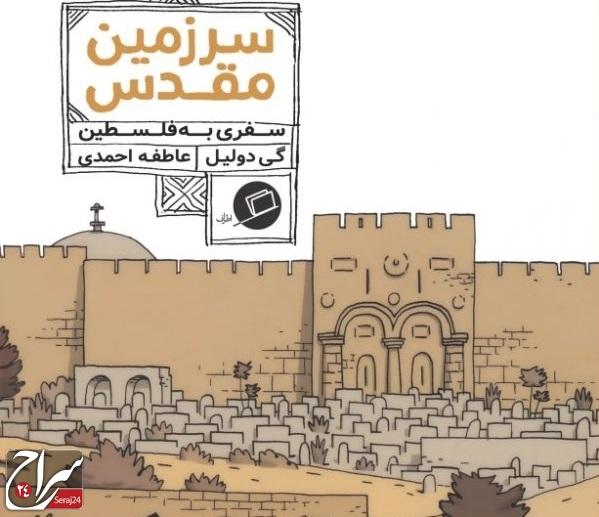 سفرنامه مصور «سرزمین مقدس، سفری به فلسطین» منتشر شد