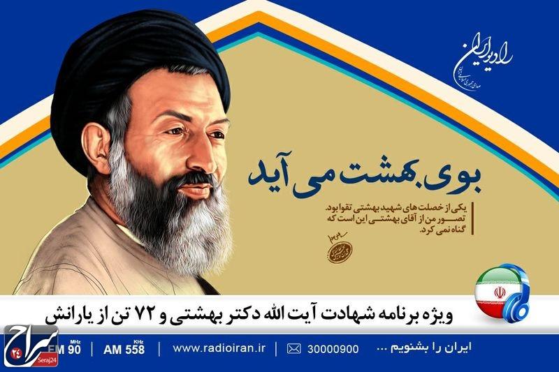 مستند روایی بوی بهشت می آید از رادیو ایران پخش می شود